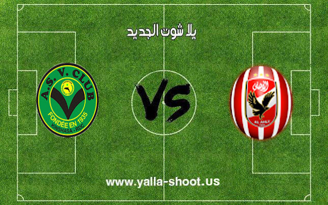 اهداف مباراة الاهلي وفيتا كلوب اليوم 12-01-2019 دوري أبطال أفريقيا
