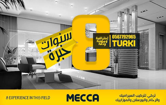 اسعار تركيب السيراميك في مكة | تركي 0567792965