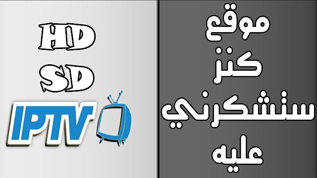هل تبحث عن سيرفر IPTV؟ هنا ستجده مجانا بدون عناء مع هذا الموقع