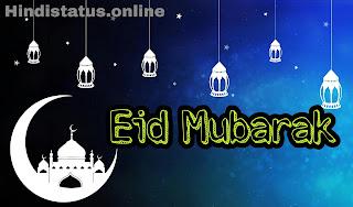 Eid mubarak wishesh