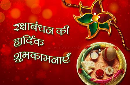 Raksha Bandhan Greeting Card In Hindi
