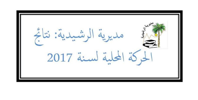 نتيجة الحركة الانتقالية المحلية 2017 لجميع الأسلاك بمديرية الرشيدية.