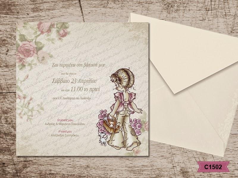Christening invitations Sarah Kay C1502