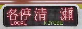 東京メトロ有楽町線 西武線直通 各停 清瀬行き 6000系