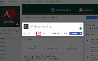كيفية زيادة التفاعل على الفيس بوك