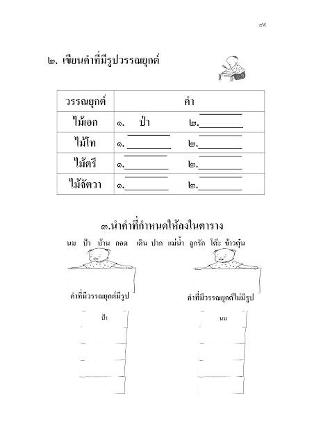 ฝึกอ่านเขียนภาษาไทย ชุดวรรณยุกต์