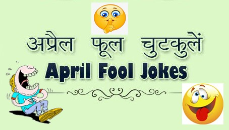 All New April Fool Day Jokes and SMS