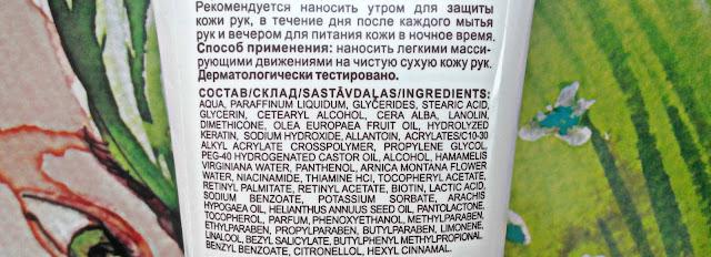 """Зеленая Аптека Крем для рук и ногтей """"Оливковый"""" питательный и защитный"""