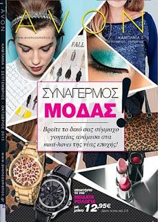 Avon Katalogos 2015