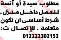 وظائف وسيط الاسكندرية - سيدة او انسة للعمل داخل منزل