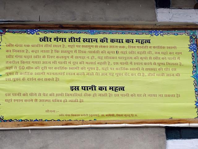 Myths of Khir Ganga