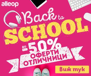 Back To School -  Оферти за отличници до 19.09
