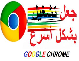 4 طرق لجعل تشغيل Google Chrome بشكل أسرع
