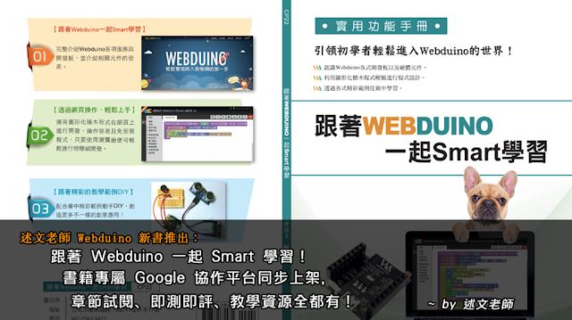 述文老師 Webduino 新書推出:跟著 Webduino 一起 Smart 學習!書籍專屬 Google 協作平台同步上架,章節試閱、即測即評、教學資源全都有!