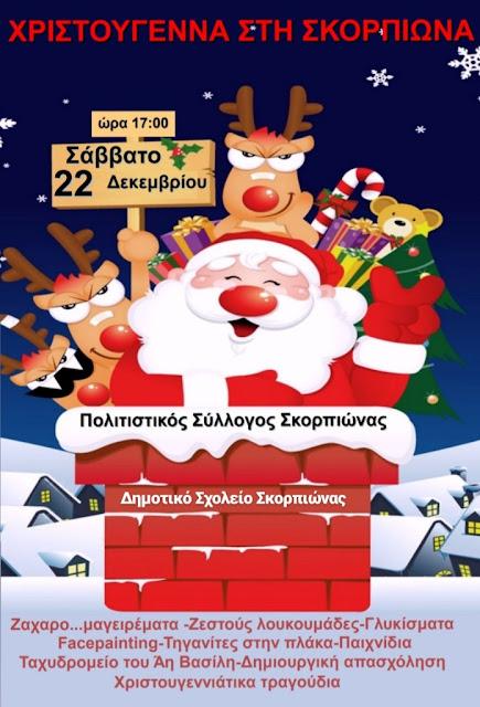 Χριστουγεννιάτικη γιορτή στη Σκορπιώνα