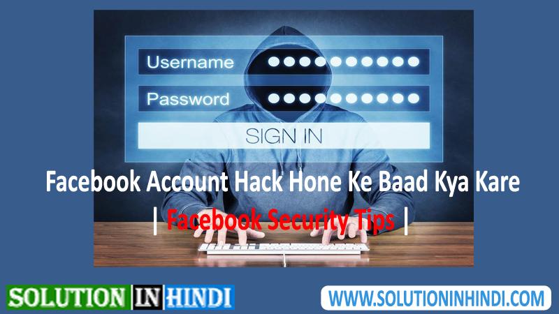Facebook Account Hack Hone Ke Baad Kya Kare | Security Tips