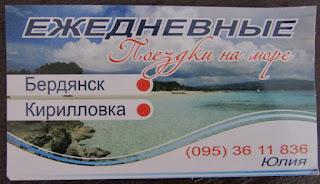 автобус Бердянск Першотравенск