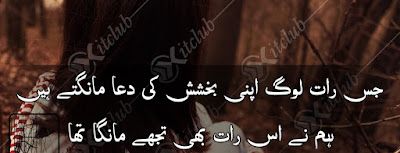 Romantic Poetry,sad shayari,sad shayari love,urdu sad poetry pictures
