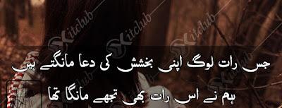 Romantic Poetry,sad shayari,sad shayari love,urdu sad poetry pictures