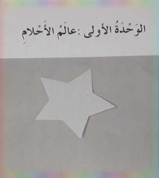 حل كتاب النشاط  لغة عربية للصف الثالث الفصل الاول الوحدة الاولى عالم الاحلام
