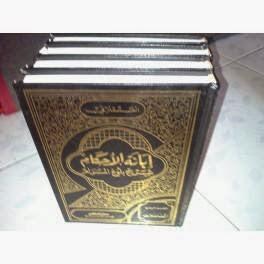 Download Terjemah Kitab Ibanat Al-Ahkam (Syarah Bulugh al-Marom) Lengkap