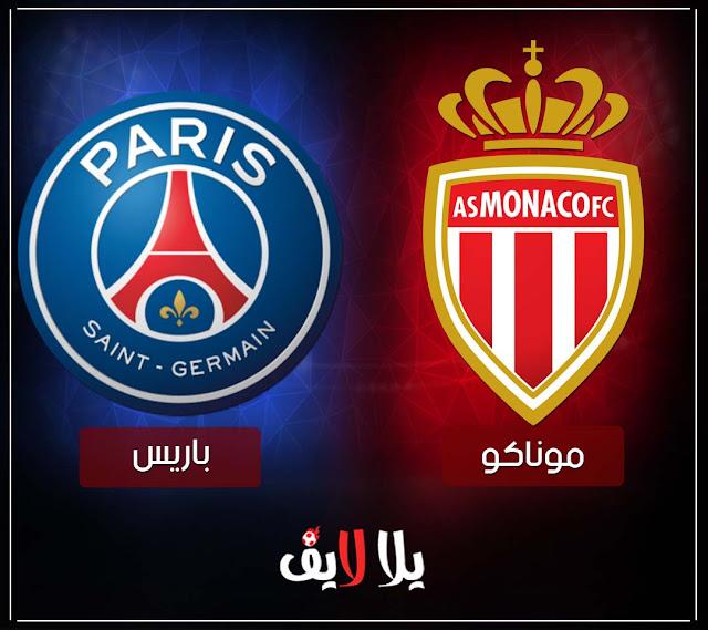 مشاهدة مباراة باريس سان جيرمان وموناكو بث مباشر اليوم في الدوري الفرنسي
