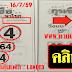 มาแล้ว...เลขเด็ดงวดนี้ 3ตัวตรงๆ หวยซอง กุนซือ งวดวันที่ 1/8/59