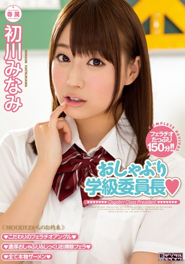 MIDE-236 Pacifier Class President Hatsukawa South