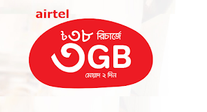 Airtel MB Offer - Airtel 3GB Internet 38Tk - airtel internet package