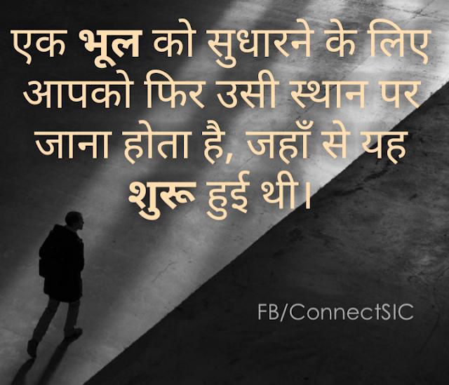 Hindi Thought of Naresh Aggarwal on Life, Mistake, भूल