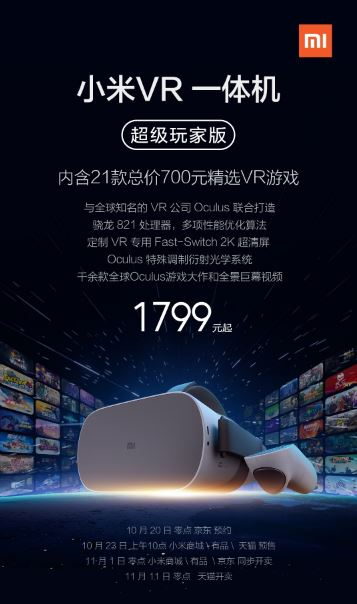 xiaomi VR all-in-one super player