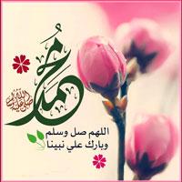 برنامج صلي على محمد