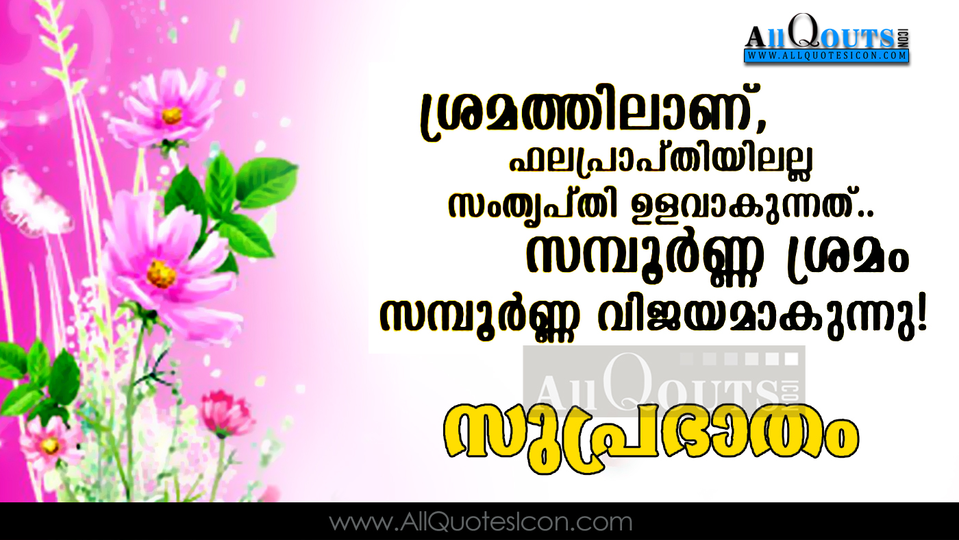 Best Good Morning Wishes In Malayalam Hd Wallpapers Life