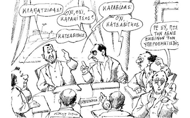 Ο Χρήστος Καλογρίτσας, ή η αριστερή δημοσιογραφία από τον Φλωράκη… στον Τσίπρα