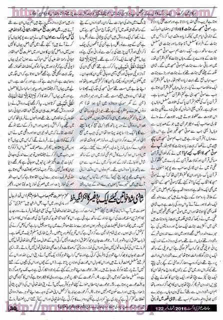 Ubqari Magazine August 2016 Read Online And Pdf Download