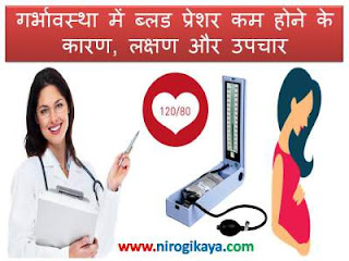 pregnancy-low-blood-pressure-causes-symptoms-treatment-in-hindi