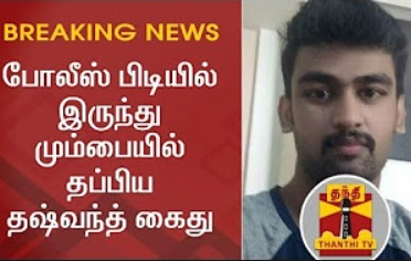 BREAKING | Dhaswant who earlier escaped from Police Custody arrested at Andheri | Thanthi Tv