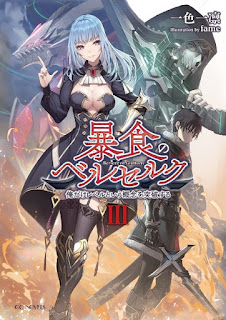 Download Novel Berserk of Gluttony