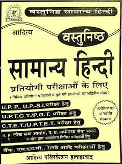Aditya Publication Vastunisth Samanya Hindi Free Pdf / Book