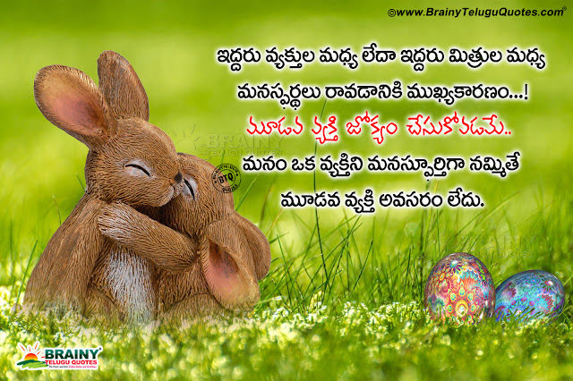 telugu online quotes greetings, friendship importance quotes sayings, famous telugu friendship words