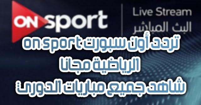 شاهد جميع مباريات الدوري عبر تردد أون سبورت on sport الرياضية مجانا