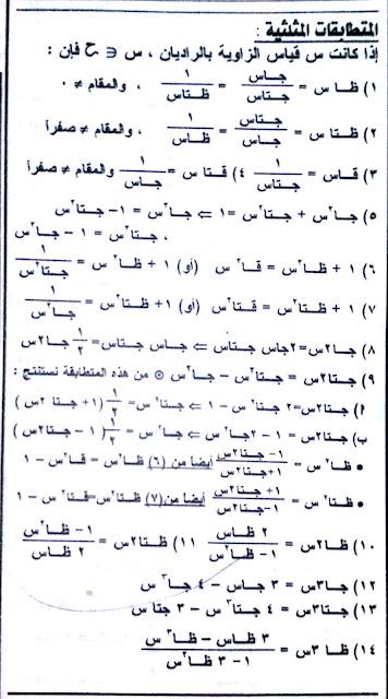قوانين النسب المثلثية