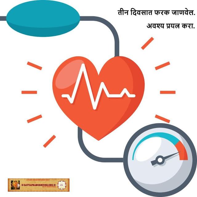 ह्दय विकार व रक्तदाब ( Blood Pressure ) वर सोपे व प्रभावकारक उपाय - श्री स्वामी समर्थ