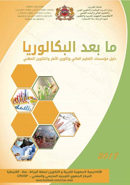 دليل مؤسسات التعليم العالي 2018 نسخة PDF