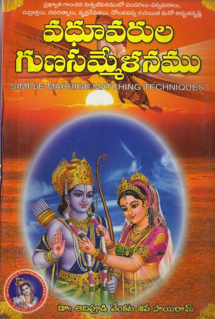 వధూవరుల గుణసమ్మేళనం | Vadhuvara gunasammelanam | GRANTHANIDHI | MOHANPUBLICATIONS | bhaktipustakalu