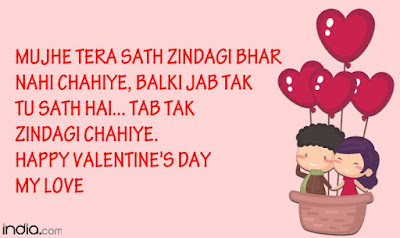 Valentine Day Messages In Hindi 2019