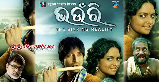 Bhaunri (The Sinking Reality) - ଭଉଁରୀ - 2015 Odia Film