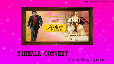 nirmala-convent-telugu-movie-songs-lyrics