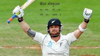 McCullum Hits fastest test century