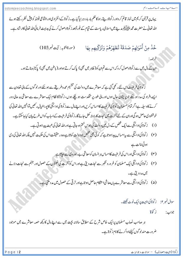 zakat-farziat-ahmiyat-aur-masarif-islamiat-10th-